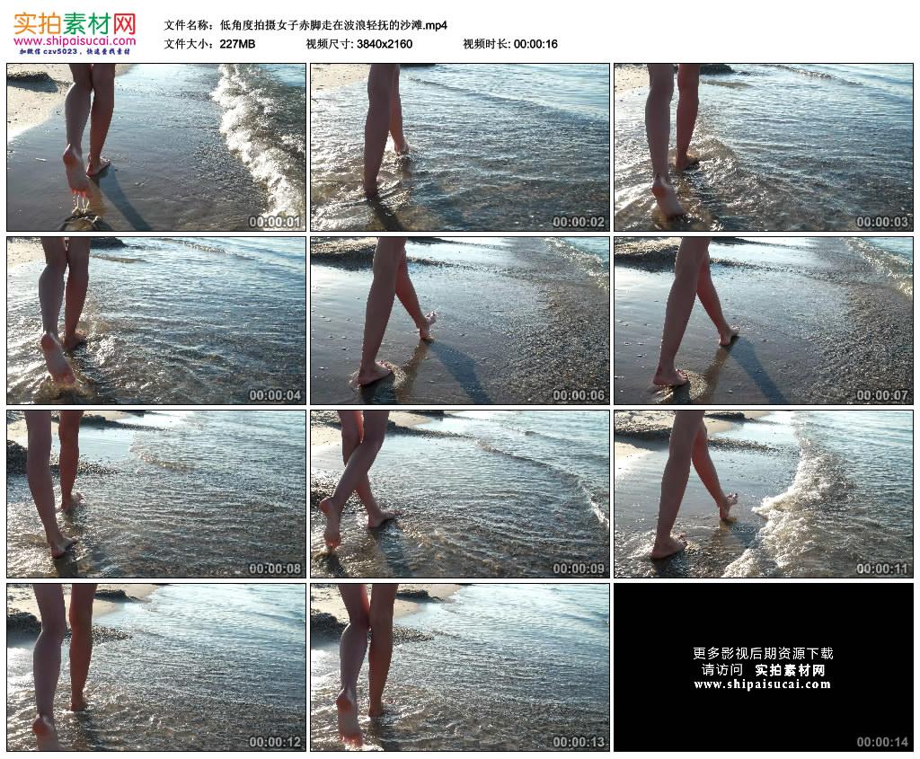 4K实拍视频素材丨低角度拍摄女子赤脚走在波浪轻抚的沙滩 4K视频-第1张
