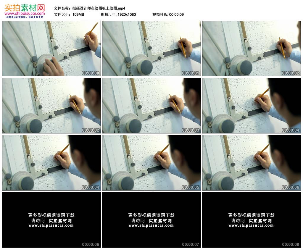 高清实拍视频素材丨摇摄设计师在绘图板上绘图 视频素材-第1张