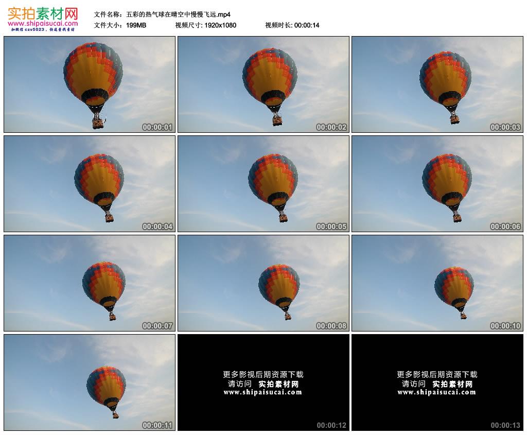 高清实拍视频素材丨五彩的热气球在晴空中慢慢飞远 视频素材-第1张