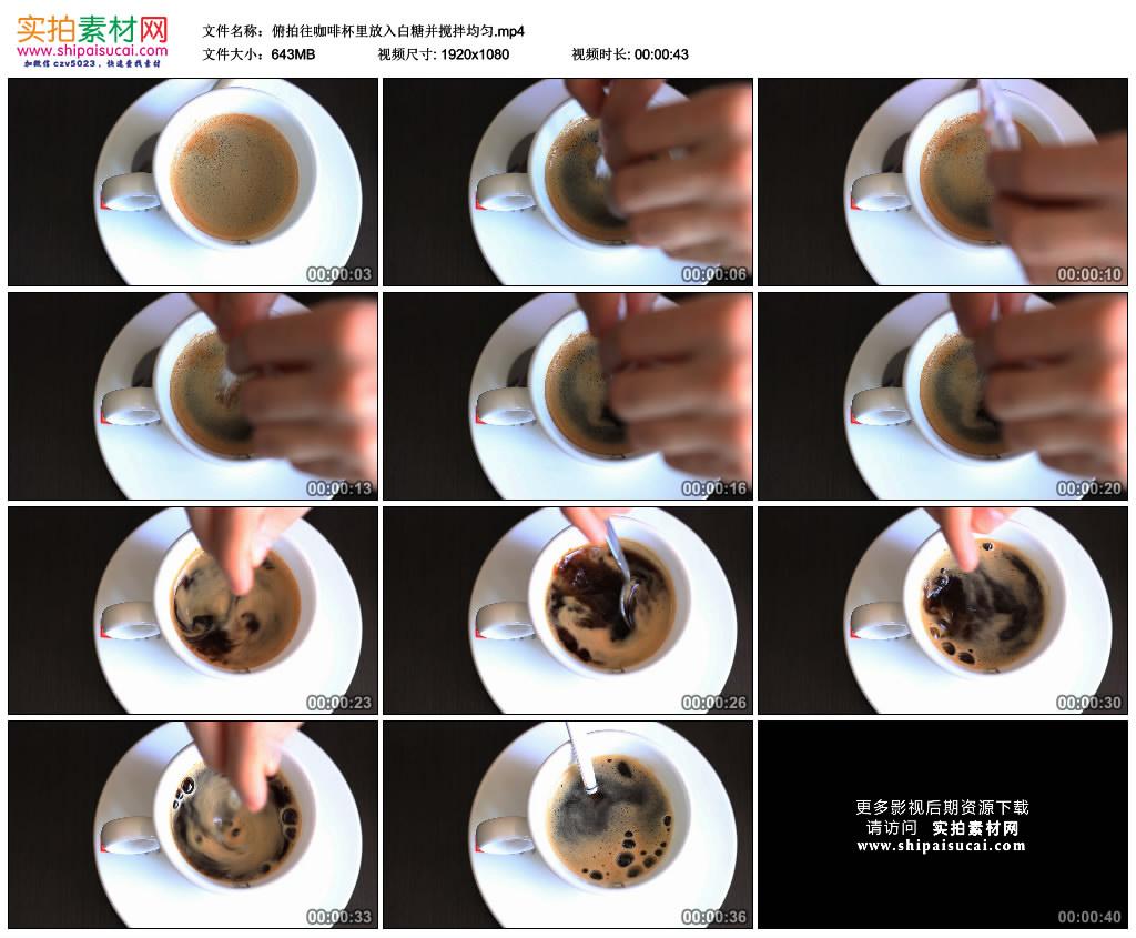 高清实拍视频素材丨俯拍往咖啡杯里放入白糖并搅拌均匀 视频素材-第1张