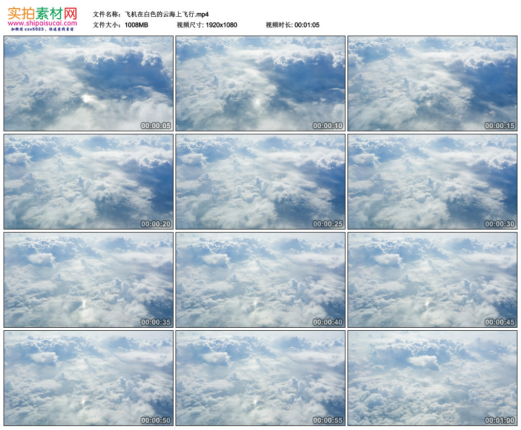 高清实拍视频素材丨飞机在白色的云海上飞行 视频素材-第1张