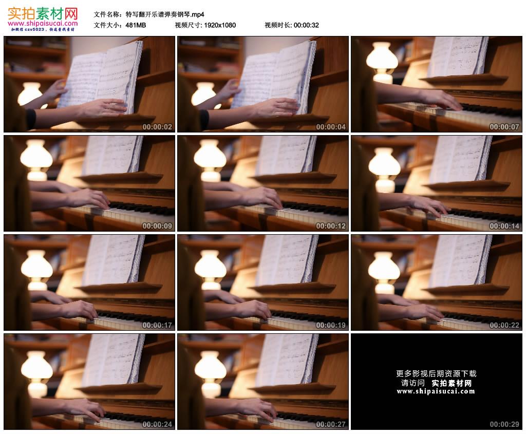 高清实拍视频素材丨特写翻开乐谱弹奏钢琴 视频素材-第1张
