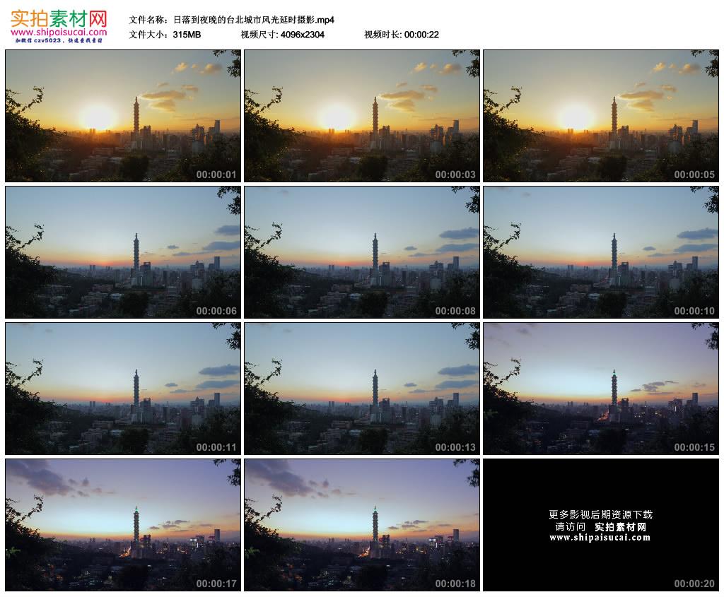 4K实拍视频素材丨日落到夜晚的台北城市风光延时摄影 4K视频-第1张