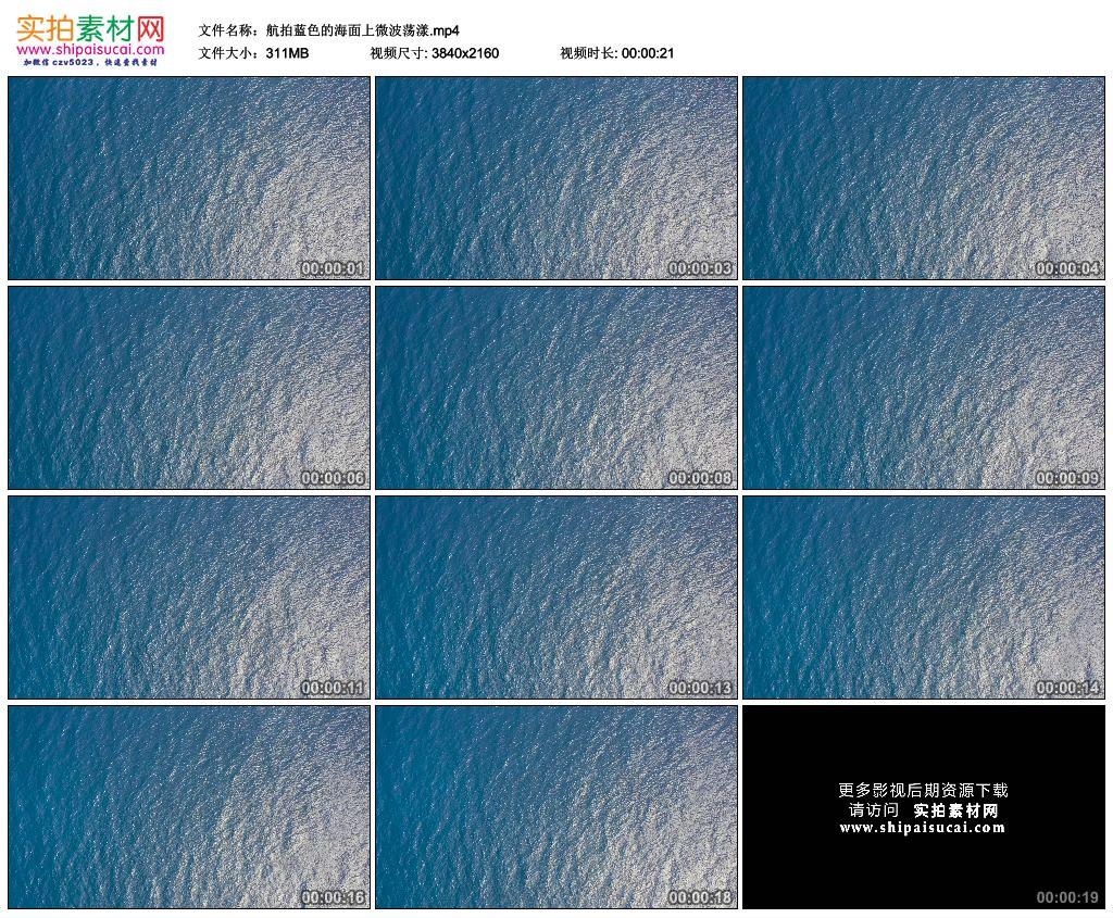 4K实拍视频素材丨航拍蓝色的海面上微波荡漾 4K视频-第1张