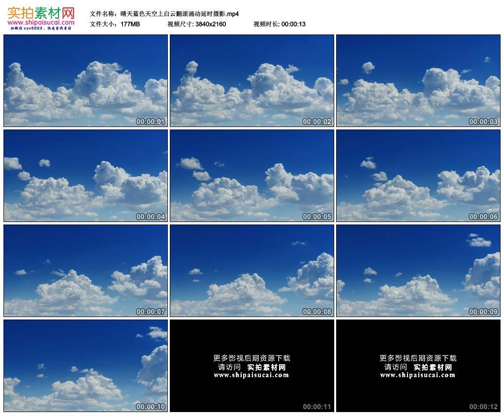 4K实拍视频素材丨晴天蓝色天空上白云翻滚涌动延时摄影 4K视频-第1张