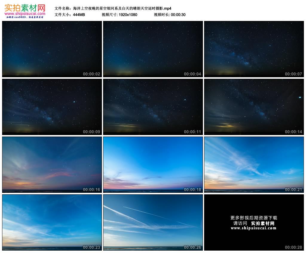 高清实拍视频素材丨海洋上空夜晚的星空银河系及白天的晴朗天空延时摄影 视频素材-第1张