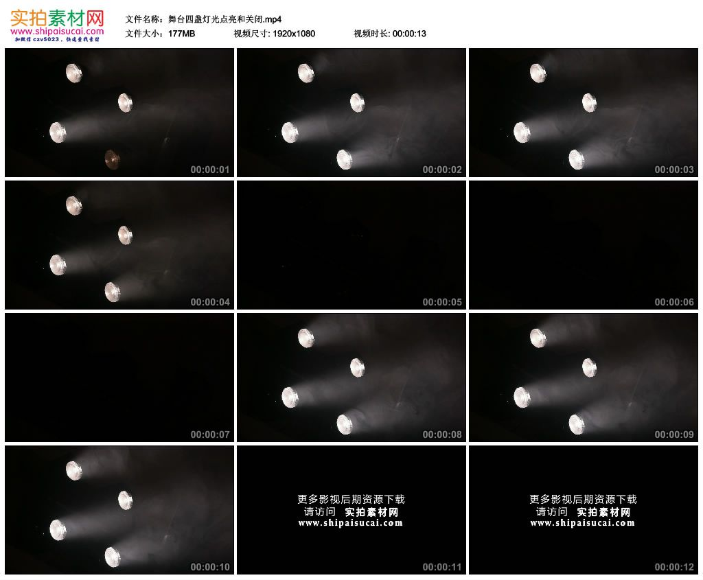 高清实拍视频素材丨舞台四盏灯光点亮和关闭 视频素材-第1张