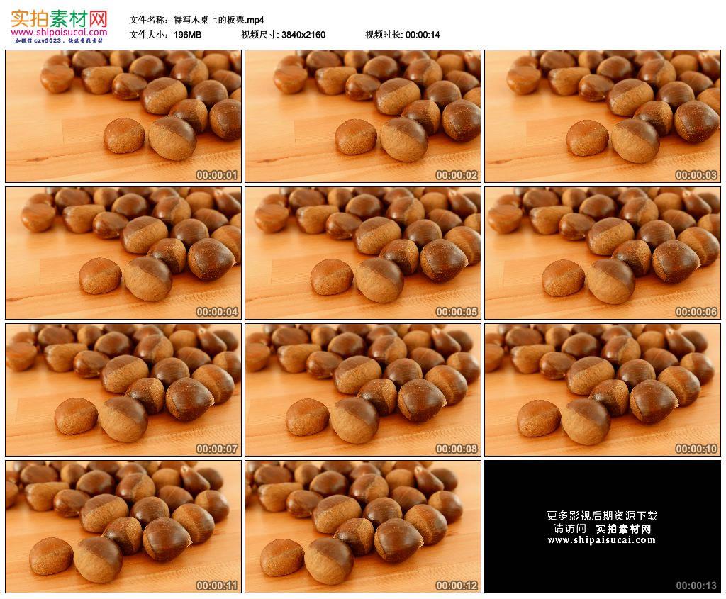 4K实拍视频素材丨特写木桌上的板栗 4K视频-第1张