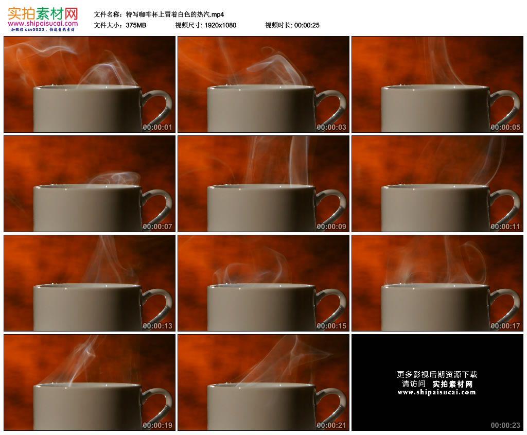 高清实拍视频素材丨特写咖啡杯上冒着白色的热汽 视频素材-第1张