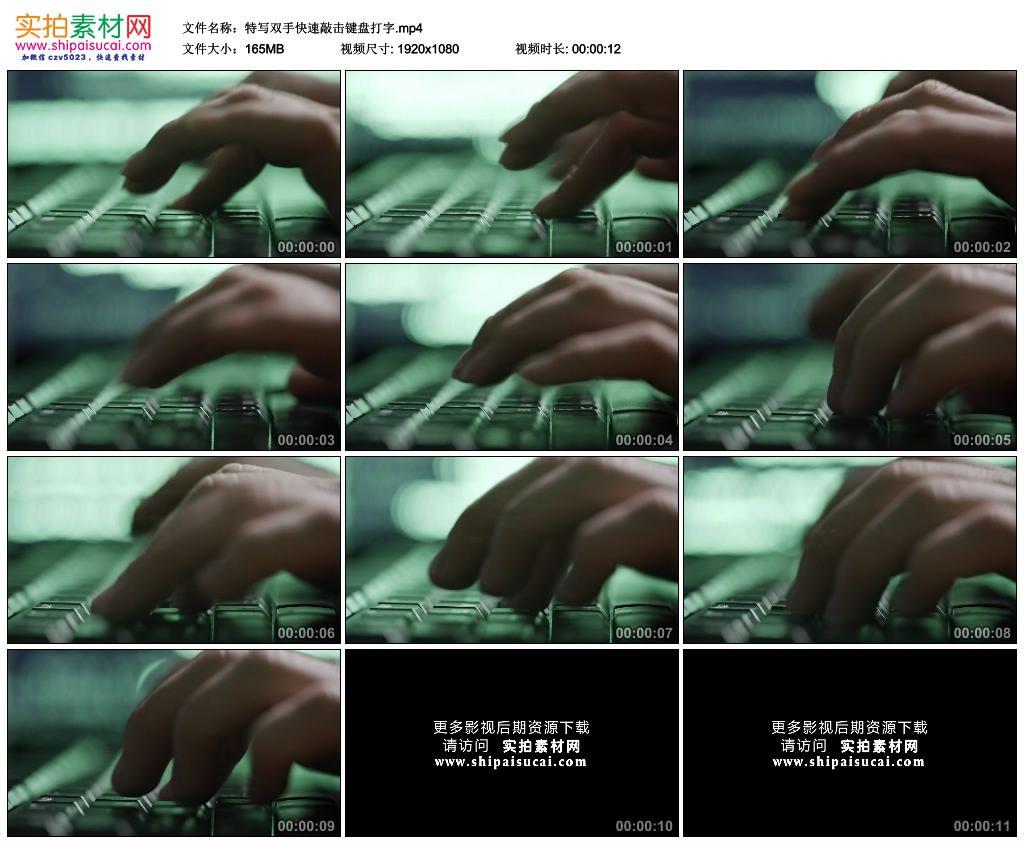 高清实拍视频素材丨特写双手快速敲击键盘打字 视频素材-第1张