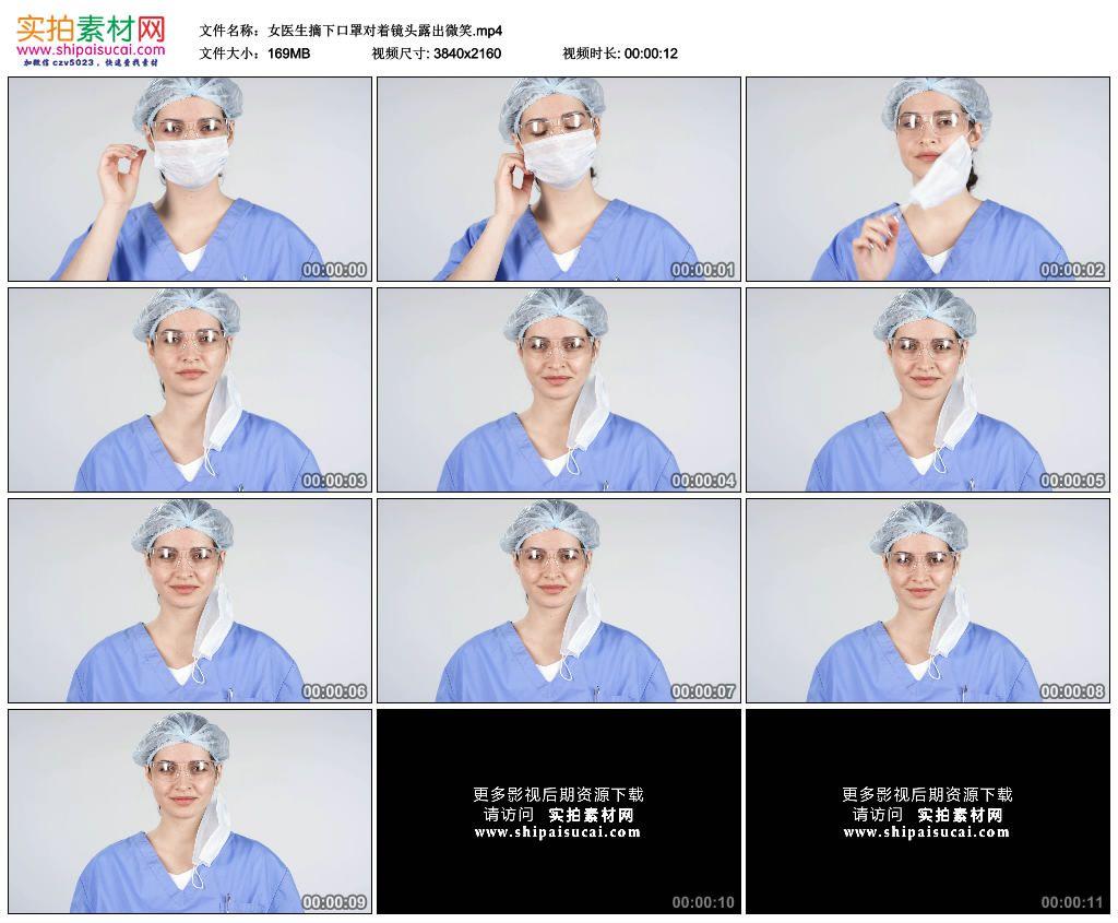 4K实拍视频素材丨女医生摘下口罩对着镜头露出微笑 4K视频-第1张