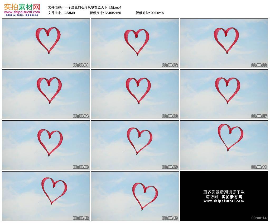 4K实拍视频素材丨一个红色的心形风筝在蓝天下飞翔 4K视频-第1张