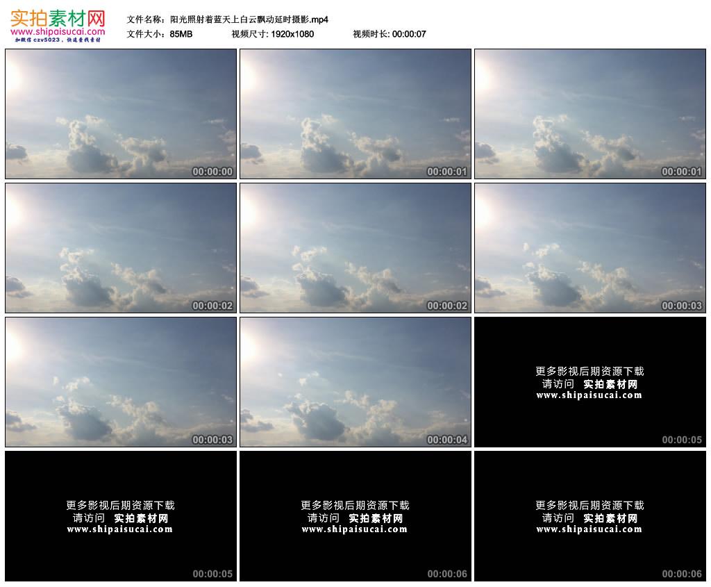 高清实拍视频素材丨阳光照射着蓝天上白云飘动延时摄影 视频素材-第1张