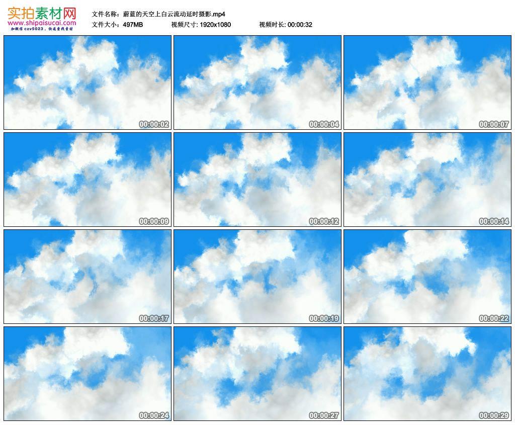 高清实拍视频素材丨蔚蓝的天空上白云流动延时摄影 视频素材-第1张