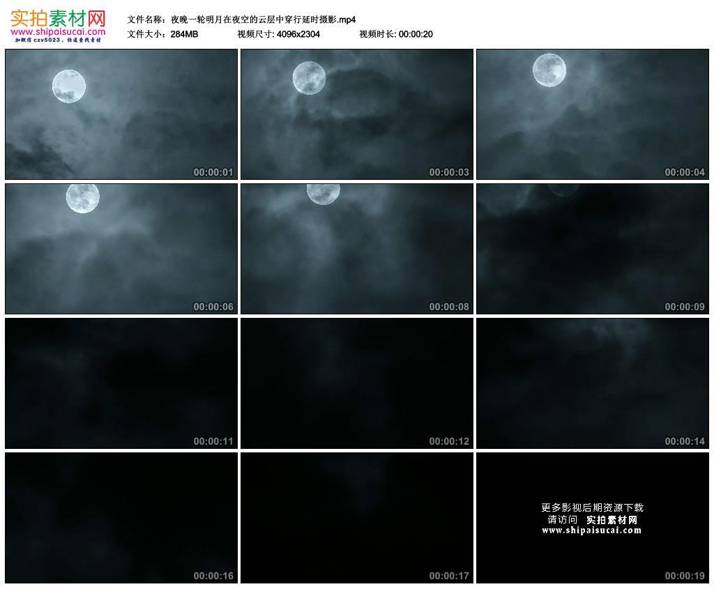 4K实拍视频素材丨夜晚一轮明月在夜空的云层中穿行延时摄影 4K视频-第1张