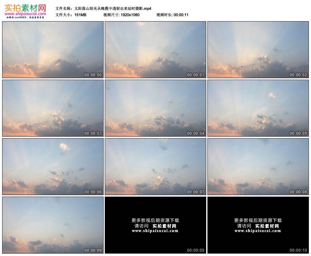 高清实拍视频素材丨太阳落山阳光从晚霞中透射出来延时摄影 视频素材-第1张