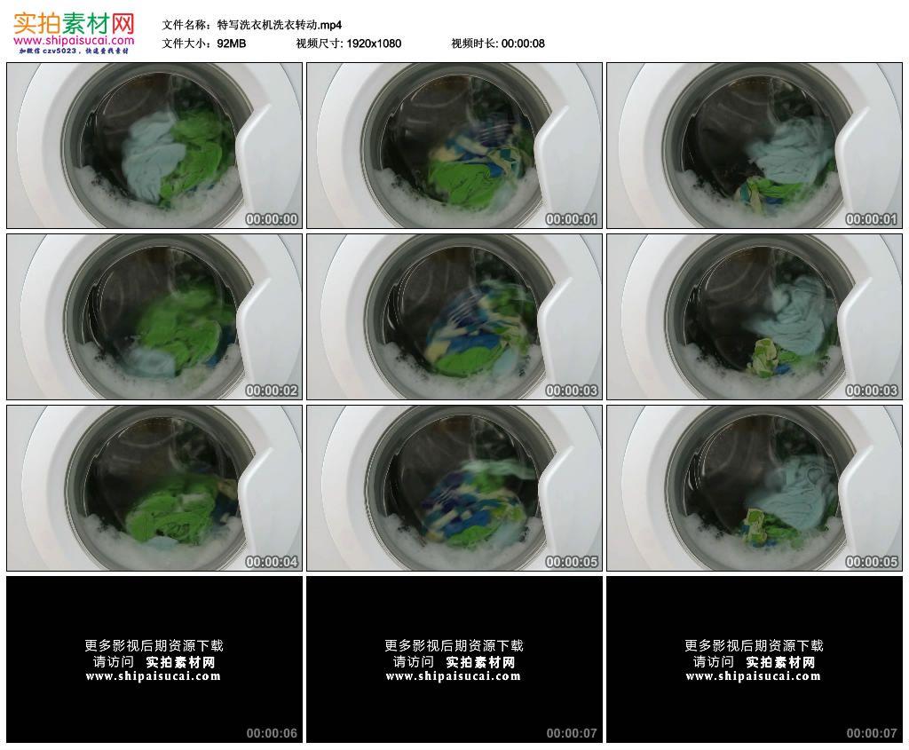 高清实拍视频素材丨特写洗衣机洗衣转动 视频素材-第1张