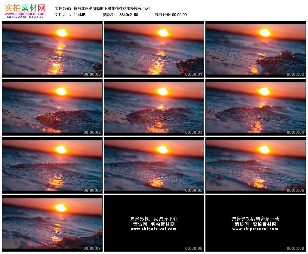 4K实拍视频素材丨特写红色夕阳照射下浪花拍打沙滩慢镜头 4K视频-第1张