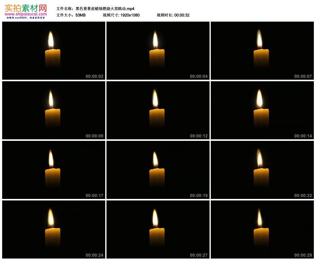 高清实拍视频素材丨黑色背景前蜡烛燃烧火苗跳动 视频素材-第1张