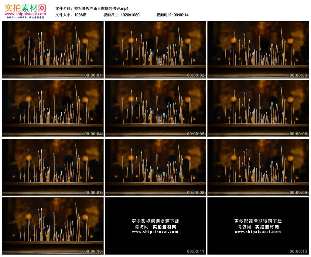 高清实拍视频素材丨特写佛教寺庙里燃烧的佛香 视频素材-第1张