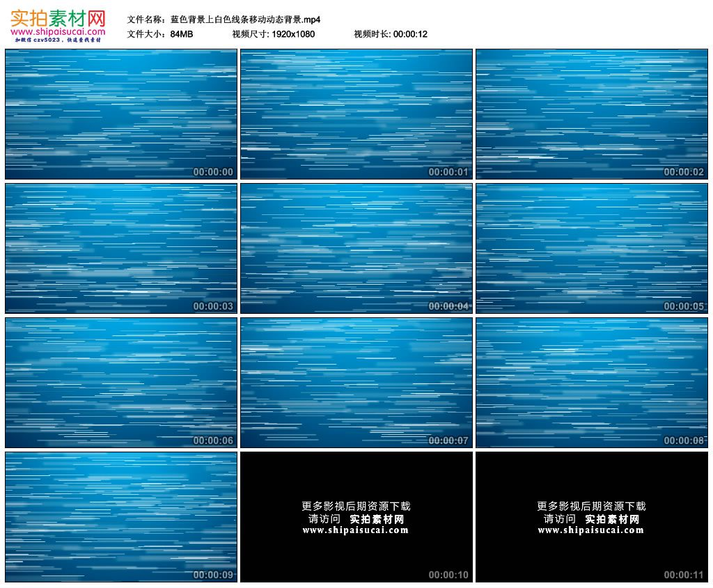 高清动态视频素材丨蓝色背景上白色线条移动动态背景 视频素材-第1张