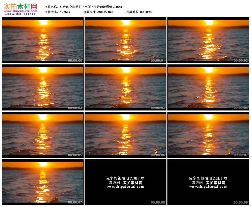 4K实拍视频素材丨红色的夕阳照射下水面上波浪翻滚慢镜头 4K视频-第1张