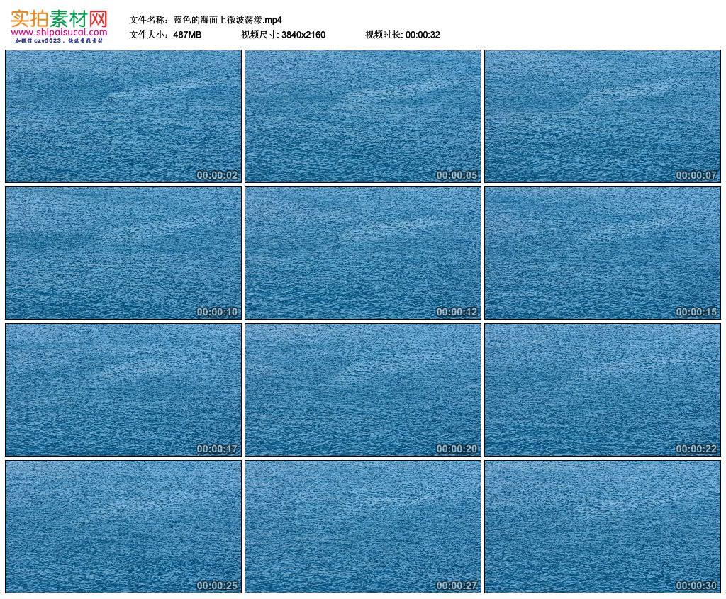 4K实拍视频素材丨蓝色的海面上微波荡漾 4K视频-第1张