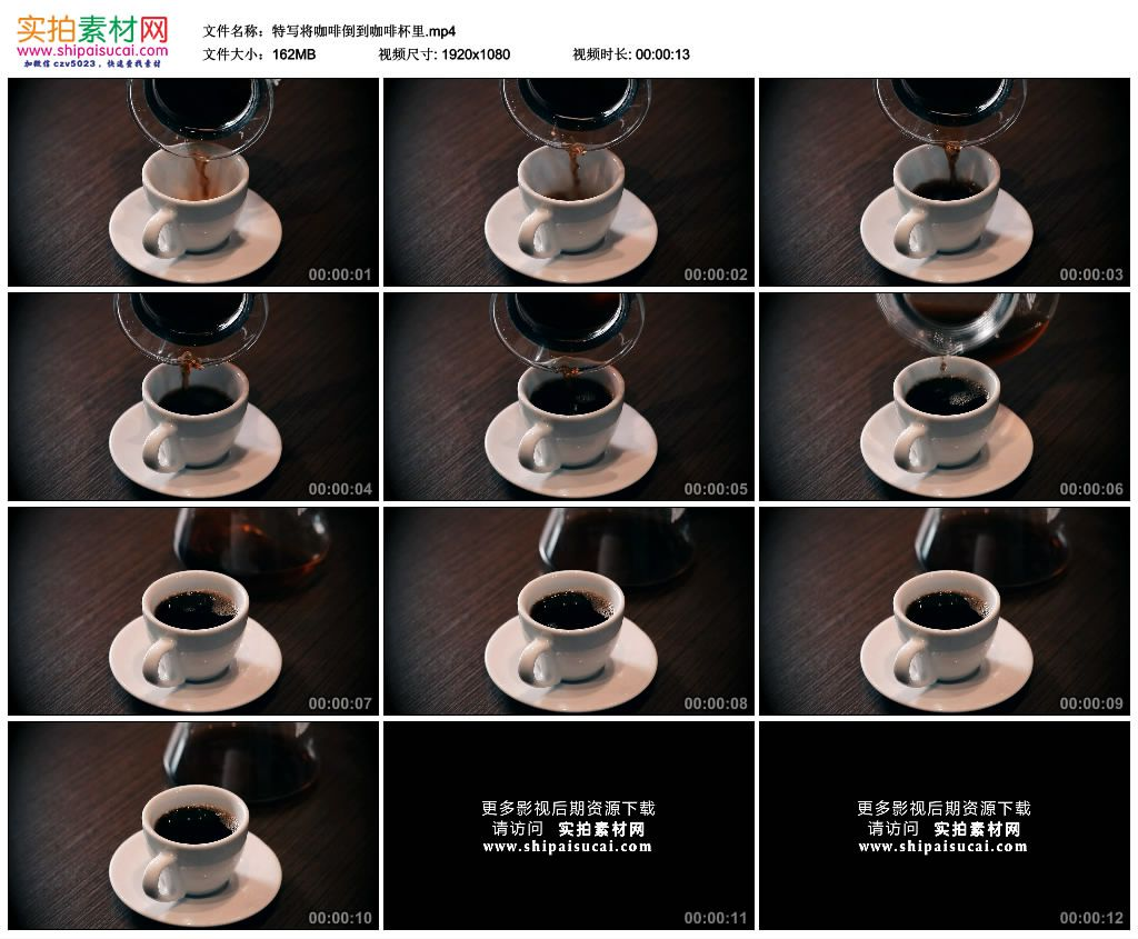 高清实拍视频素材丨特写将咖啡倒到咖啡杯里 视频素材-第1张