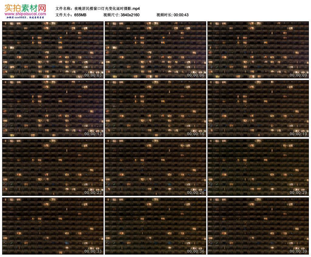4K实拍视频素材丨夜晚居民楼窗口灯光变化延时摄影 4K视频-第1张