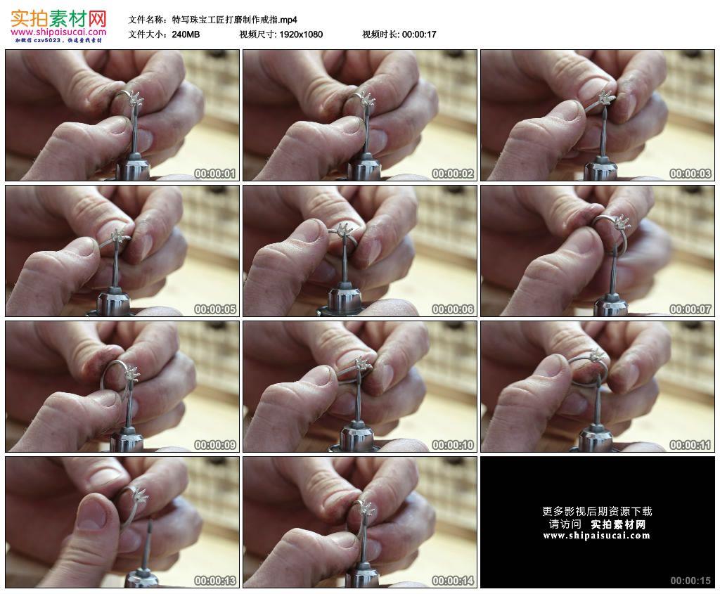 高清实拍视频素材丨特写珠宝工匠打磨制作戒指 视频素材-第1张