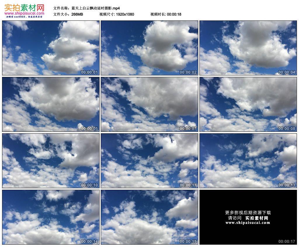 高清实拍视频素材丨蓝天上空白云飘动延时摄影 视频素材-第1张