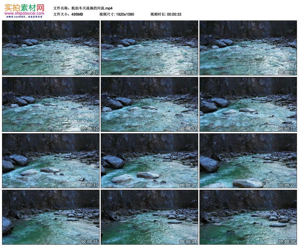 高清实拍视频素材丨航拍冬天流淌的河流 视频素材-第1张