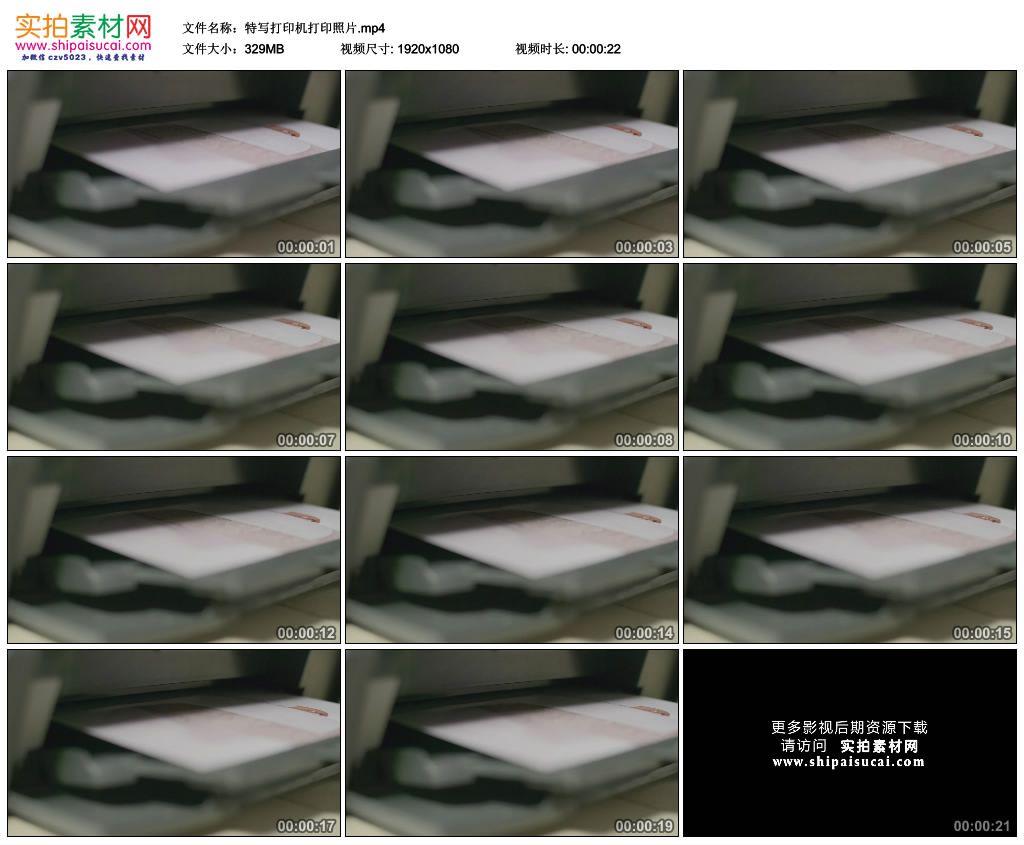 高清实拍视频素材丨特写打印机打印照片 视频素材-第1张
