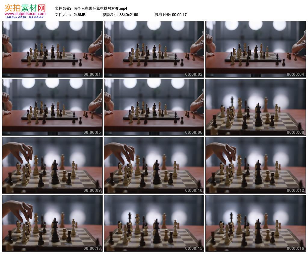 4K实拍视频素材丨两个人在国际象棋棋局对弈 4K视频-第1张