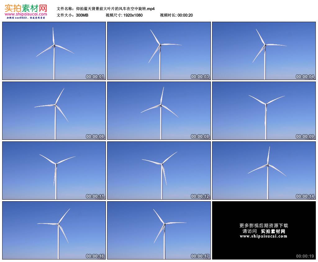 高清实拍视频素材丨仰拍蓝天背景前大叶片的风车在空中旋转 视频素材-第1张