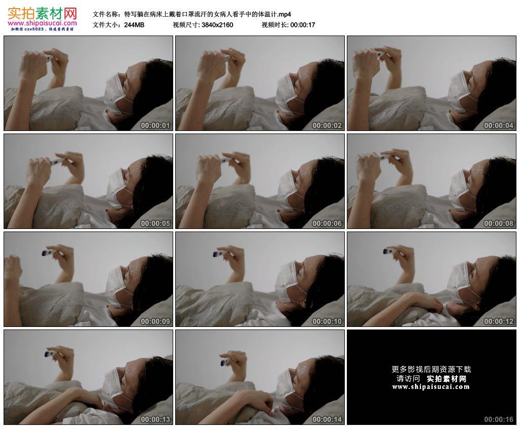 4K实拍视频素材丨特写躺在病床上戴着口罩流汗的女病人看手中的体温计 4K视频-第1张