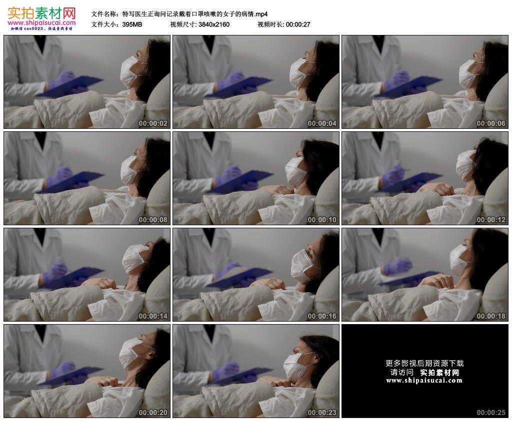 4K实拍视频素材丨特写医生正询问记录戴着口罩咳嗽的女子的病情 4K视频-第1张
