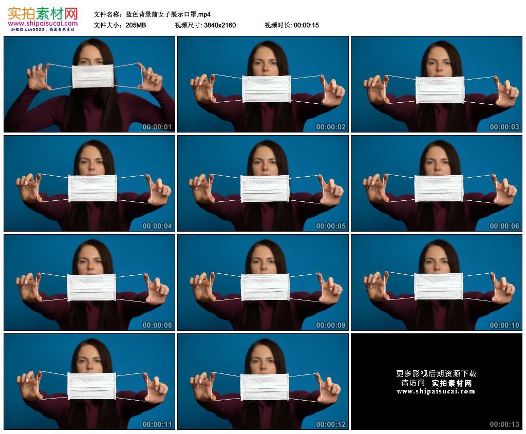 4K实拍视频素材丨蓝色背景前女子展示口罩 4K视频-第1张