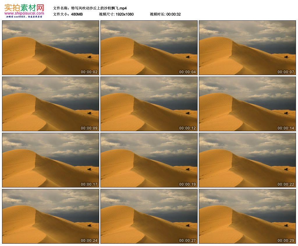 高清实拍视频素材丨特写风吹动沙丘上的沙粒飘飞 视频素材-第1张