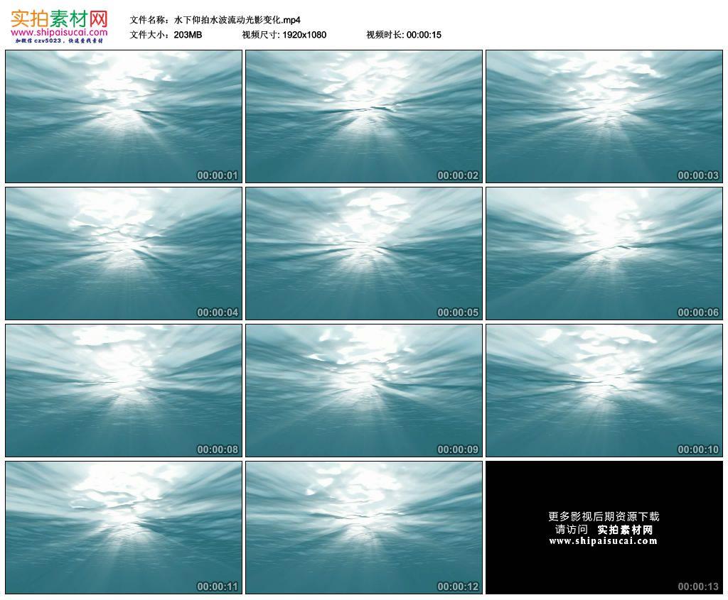 高清实拍视频素材丨水下仰拍水波流动光影变化 视频素材-第1张