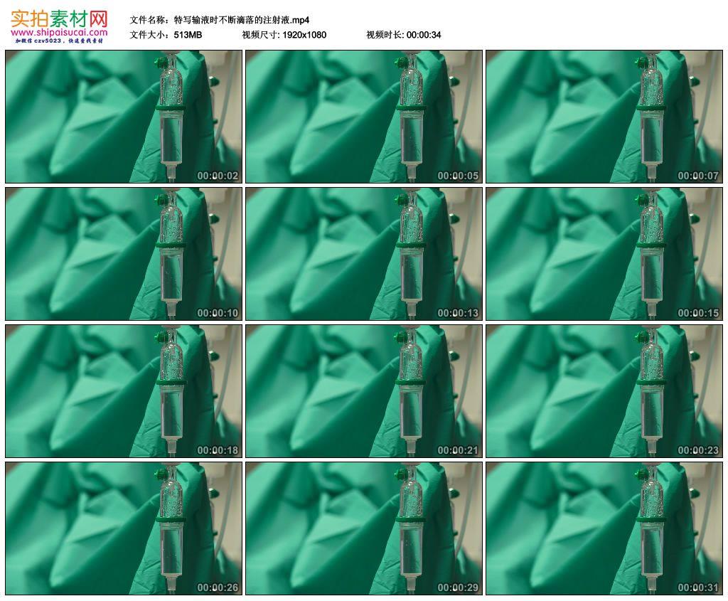 高清实拍视频素材丨特写输液时不断滴落的注射液 视频素材-第1张