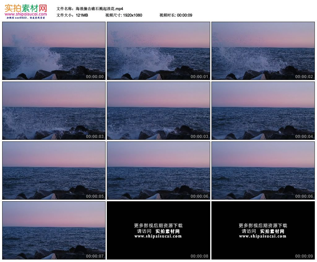 高清实拍视频素材丨海浪撞击礁石溅起浪花 视频素材-第1张