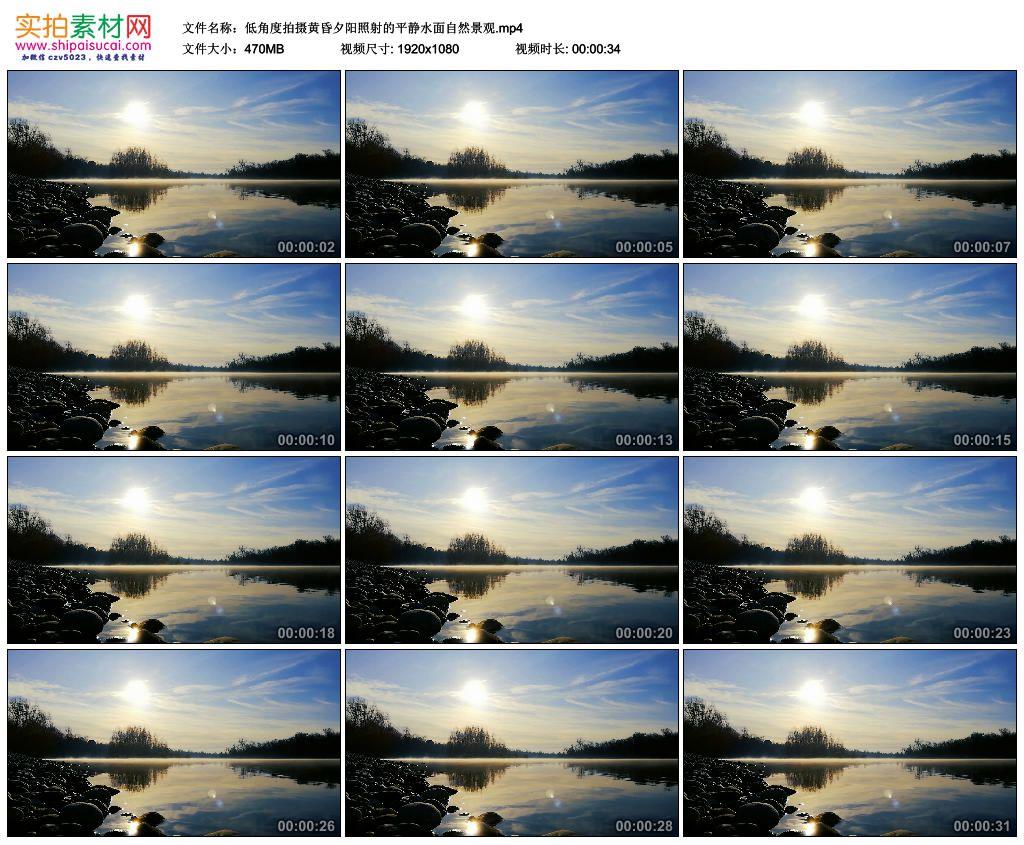 高清实拍视频素材丨低角度拍摄黄昏夕阳照射的平静水面自然景观 视频素材-第1张