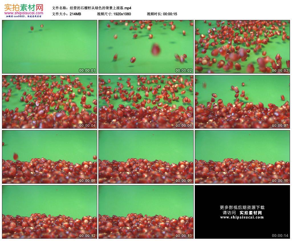 高清实拍视频素材丨晶莹的石榴籽从绿色的背景上滚落 视频素材-第1张