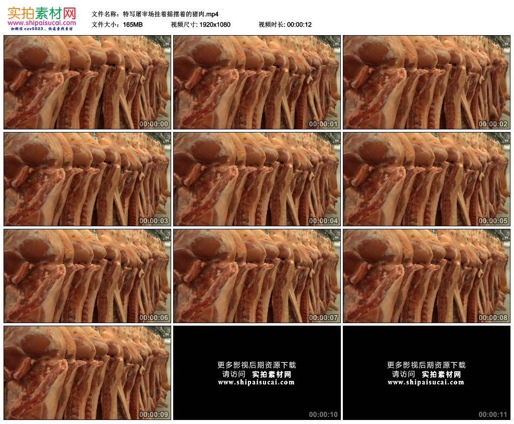 高清实拍视频素材丨特写屠宰场挂着摇摆着的猪肉 视频素材-第1张