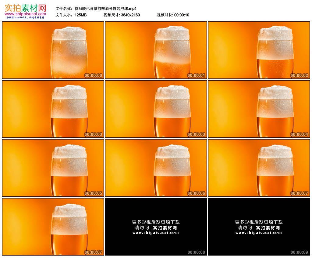 4K实拍视频素材丨特写暖色背景前啤酒杯冒起泡沫 4K视频-第1张