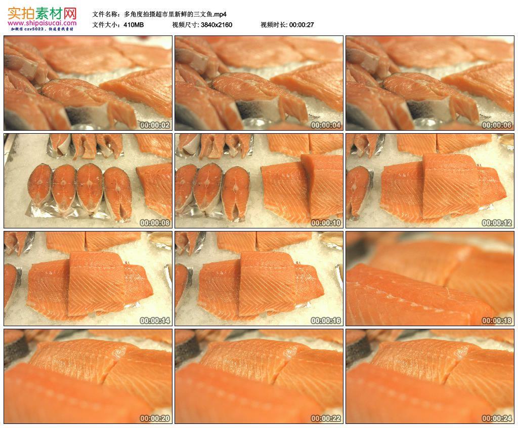 4K实拍视频素材丨多角度拍摄超市里新鲜的三文鱼 4K视频-第1张