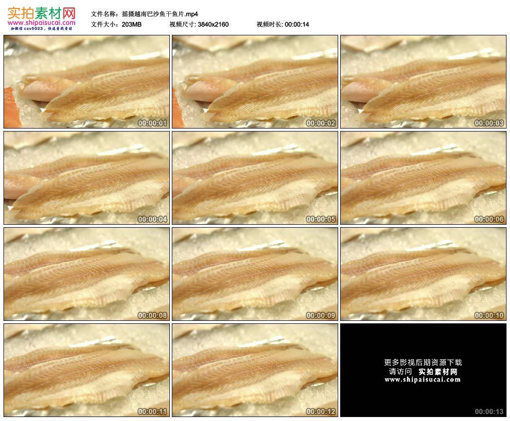 4K实拍视频素材丨摇摄越南巴沙鱼干鱼片 4K视频-第1张