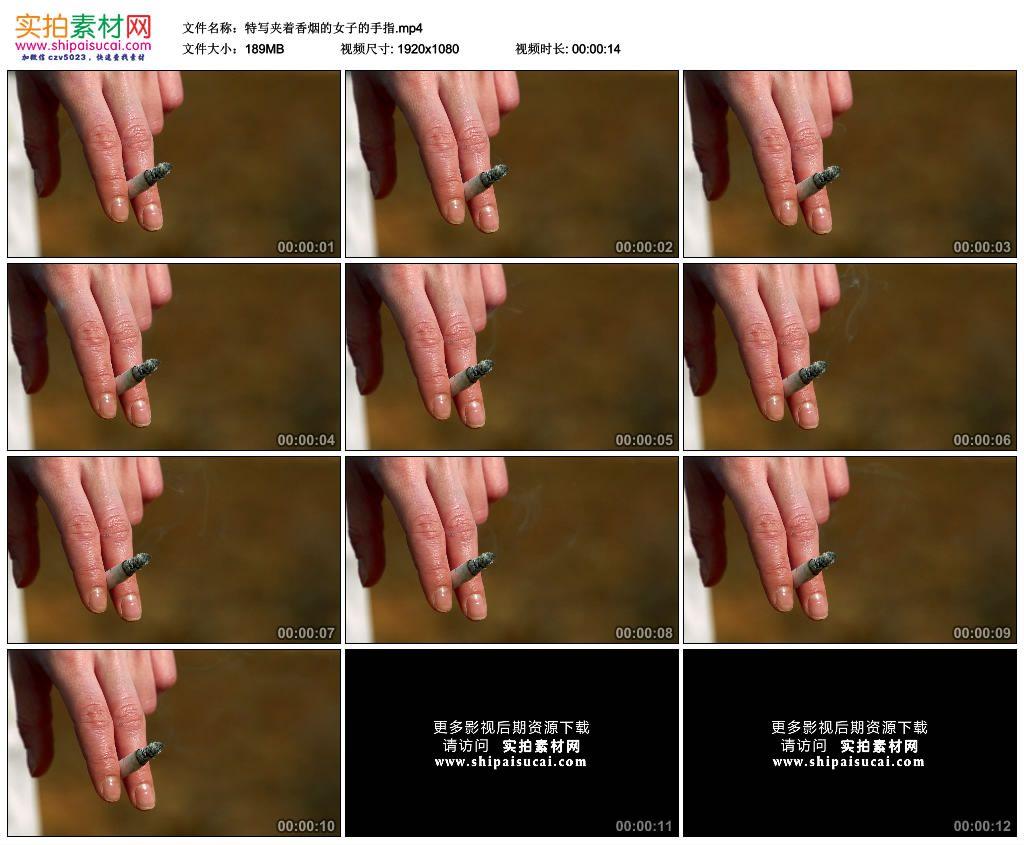 高清实拍视频素材丨特写夹着香烟的女子的手指 视频素材-第1张