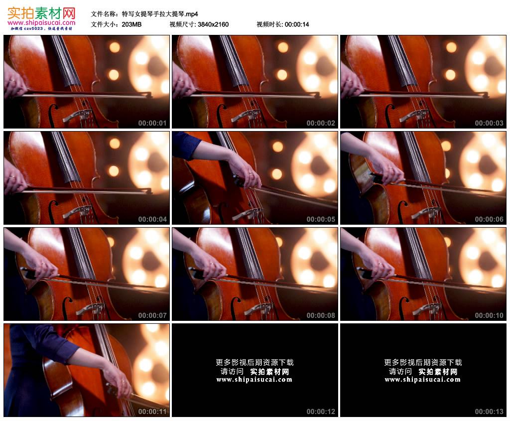 4K实拍视频素材丨特写女提琴手拉大提琴 4K视频-第1张